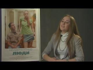 Интервью 1 (Ингрид Олеринская). Неадекватные люди